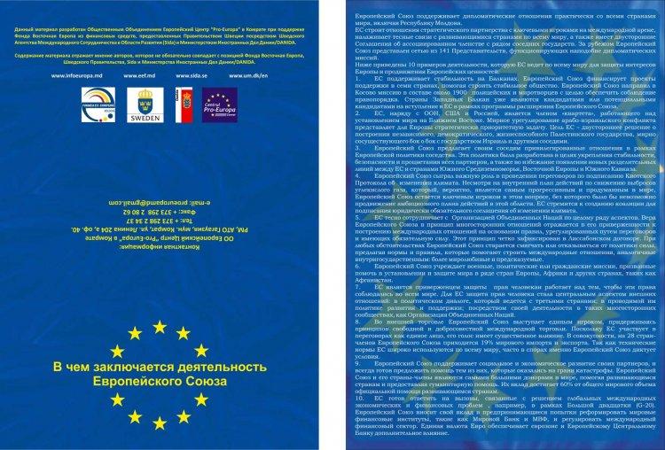 Деятельность Европейского союза