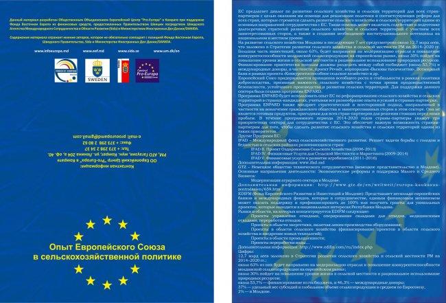 Опыт Европейского союза в аграрной политике
