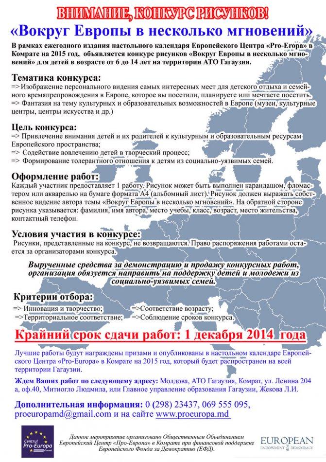 """Плакат для конкурса рисунков """"Европа, доступная каждому"""""""