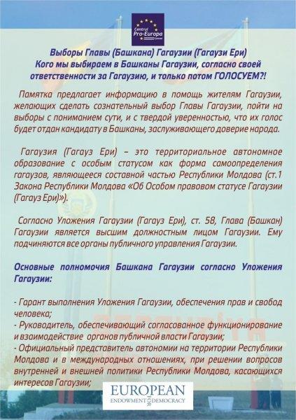 Памятка по выборам главы АТО Гагаузия