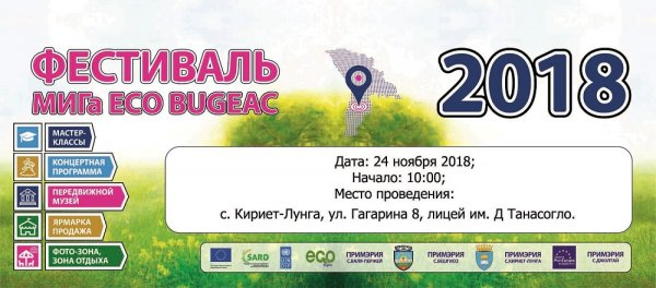 Фестиваль «Творчество разнообразия МИГа ECO Bugeac» пройдет в Кириет-Лунге