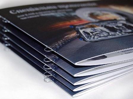 Concurs de oferte comerciale pentru editarea și imprimarea unei publicații